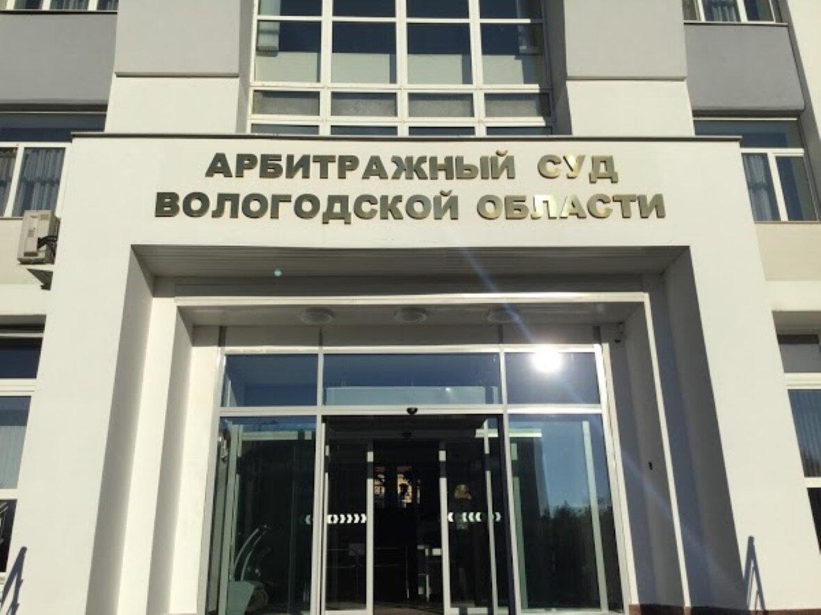 Арбитражный суд Вологодской области сегодня ввел процедуру внешнего управления на 18 месяцев в отношении ООО «Аквалайн»